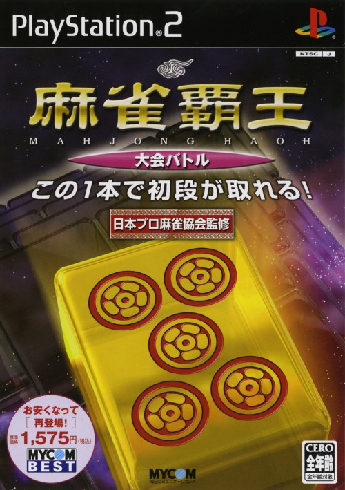 【中古】麻雀覇王 大会バトル MYCOM BEST