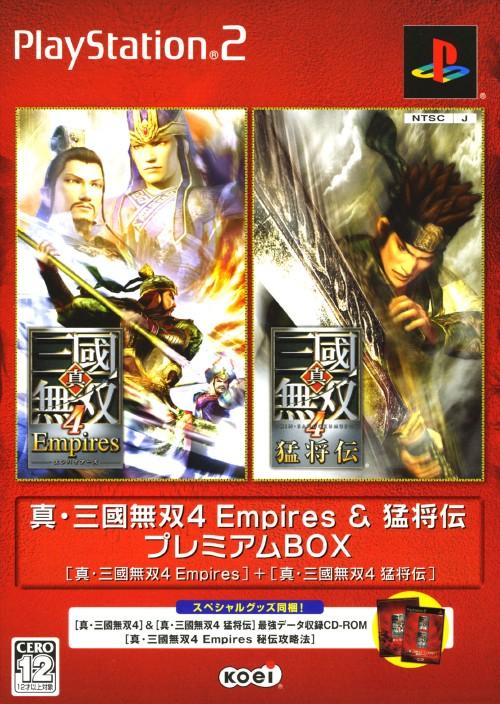 【中古】真・三國無双4 Empires & 猛将伝 プレミアムBOX