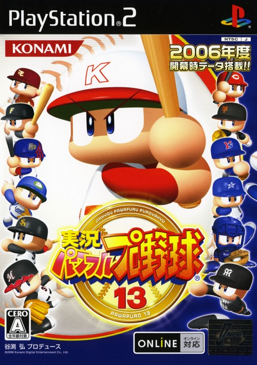 【中古】実況パワフルプロ野球13
