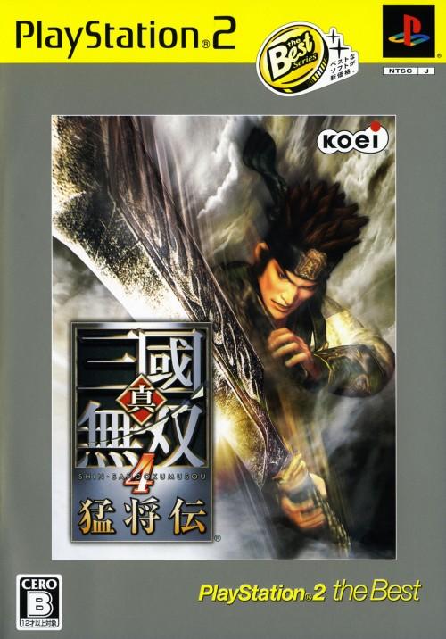 【中古】真・三國無双4 猛将伝 PlayStation2 the Best