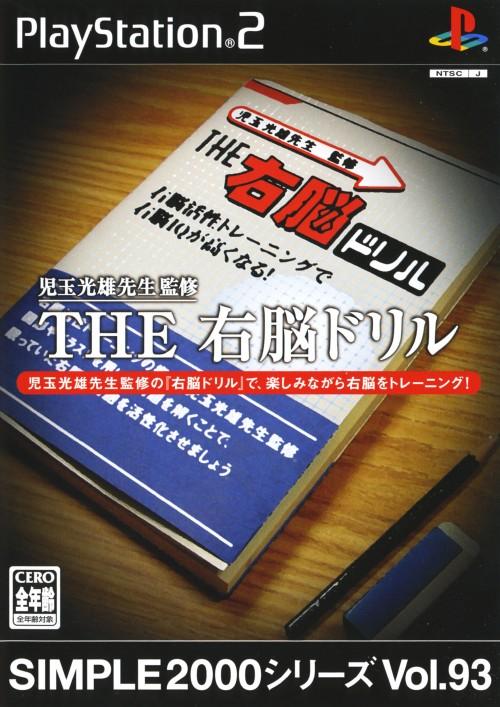 【中古】THE 右脳ドリル SIMPLE2000シリーズ Vol.93