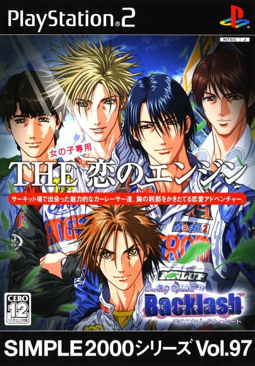【中古】THE 恋のエンジン SIMPLE2000シリーズ Vol.97
