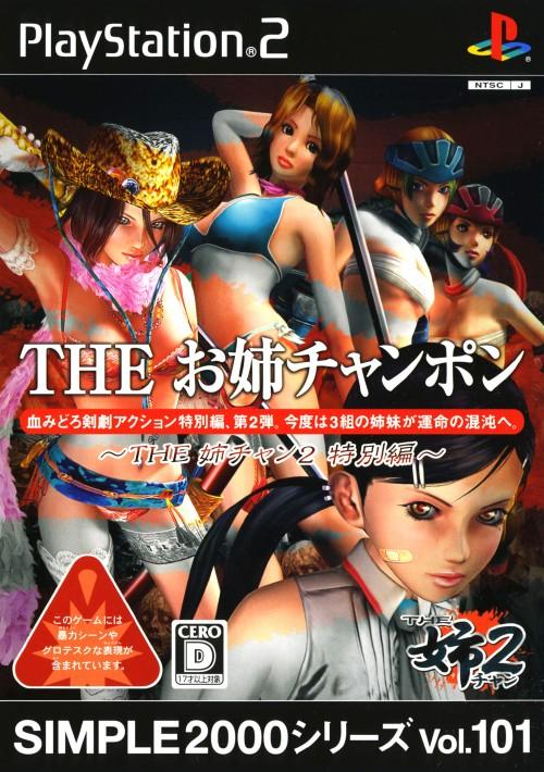【中古】THE お姉チャンポン 〜THE 姉チャン2特別編〜 SIMPLE2000シリーズ Vol.101