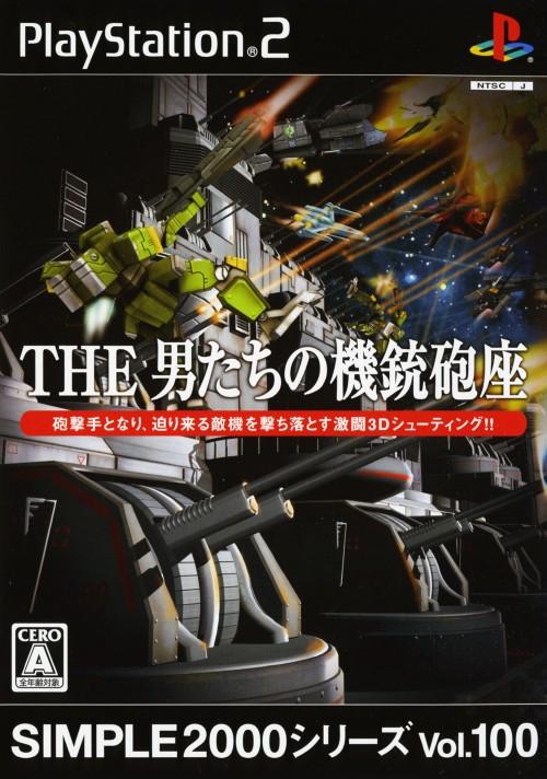 【中古】THE 男たちの機銃砲座 SIMPLE2000シリーズ Vol.100