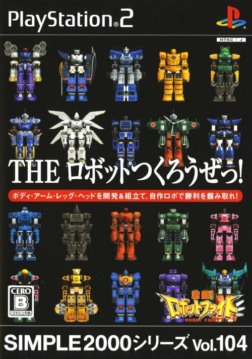 【中古】THE ロボットつくろうぜっ! 〜激闘!ロボットファイト〜 SIMPLE2000シリーズ Vol.104