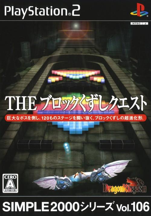 【中古】THE ブロックくずしクエスト 〜Dragon Kingdom〜 SIMPLE2000シリーズ Vol.106