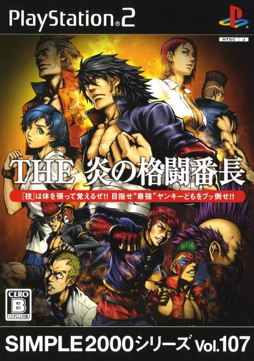 【中古】THE 炎の格闘番長 SIMPLE2000シリーズ Vol.107