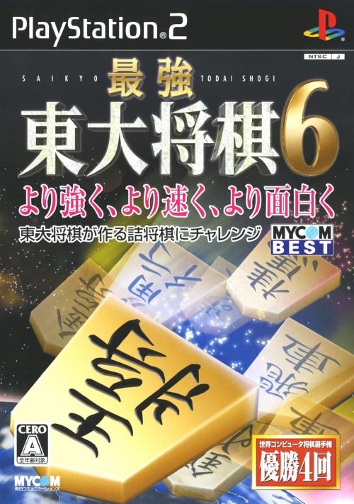【中古】最強 東大将棋6 MYCOM BEST