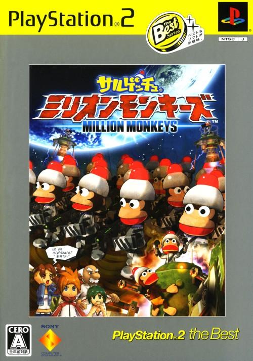 【中古】サルゲッチュ ミリオンモンキーズ PlayStation2 the Best