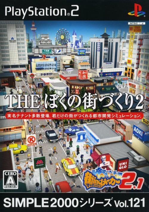 【中古】THE ぼくの街づくり2 〜街ingメーカー2.1〜 SIMPLE2000シリーズ Vol.121