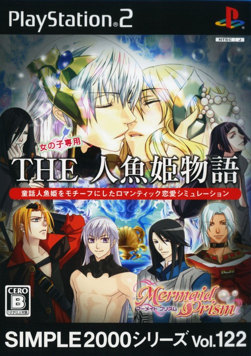 【中古】THE 人魚姫物語 〜マーメイドプリズム〜 SIMPLE2000シリーズ Vol.122