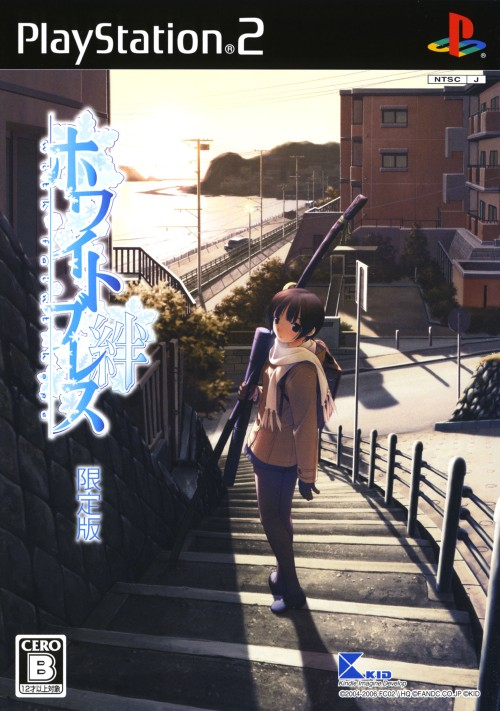 【中古】ホワイトブレス 〜絆〜 (限定版)