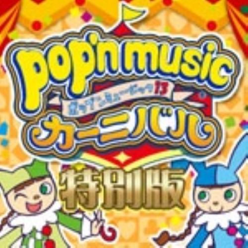 【中古】ポップンミュージック13 カーニバル 特別版 (限定版)