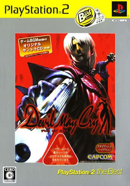 【中古】Devil May Cry PlayStation2 the Best