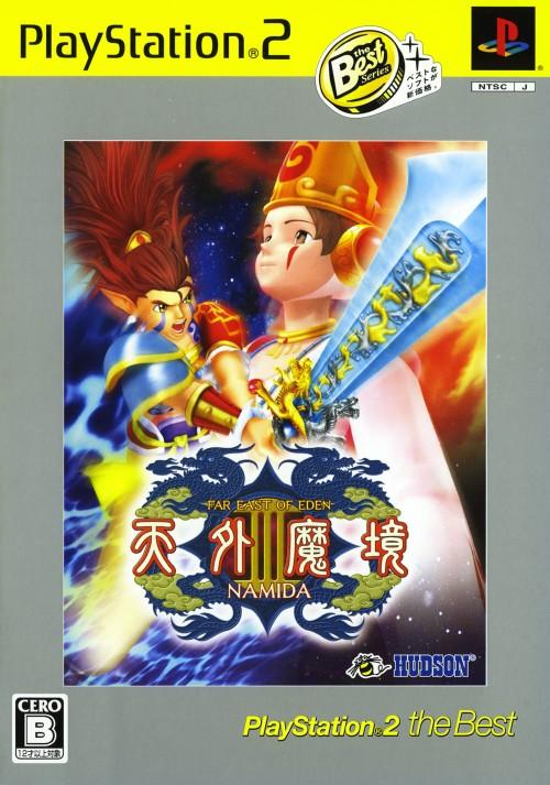 【中古】天外魔境3 NAMIDA PlayStation2 the Best