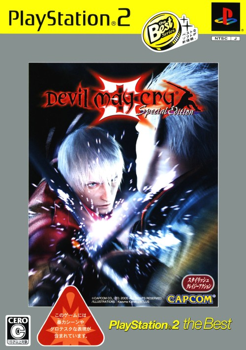【中古】Devil May Cry3 Special Edition PlayStation2 the Best