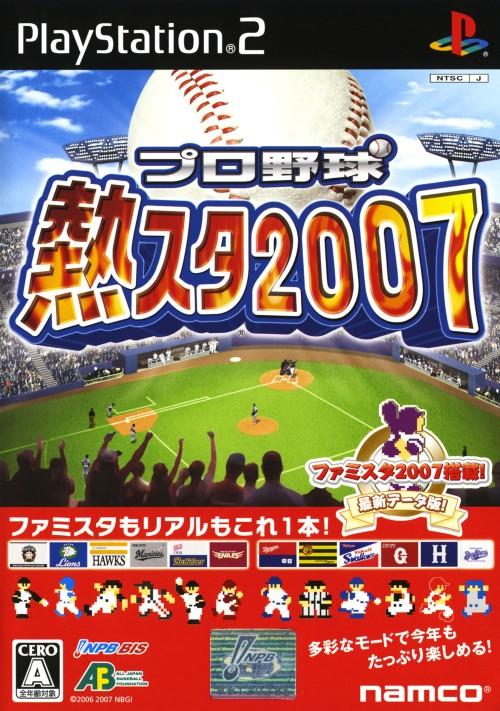 【中古】プロ野球 熱スタ2007