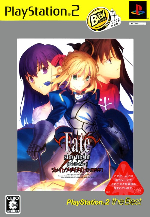 【中古】Fate/stay night [Realta Nua] PlayStation2 the Best