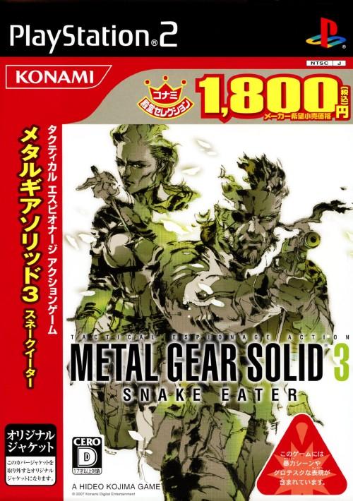 【中古】METAL GEAR SOLID3 SNAKE EATER コナミ殿堂セレクション
