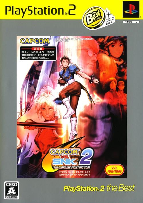 【中古】CAPCOM VS. SNK 2 MILLIONAIRE FIGHTING 2001 PlayStation2 the Best