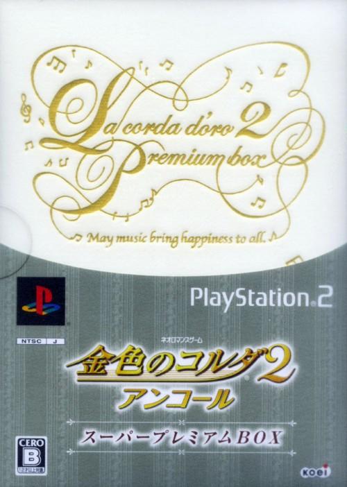 【中古】金色のコルダ2 アンコール スーパープレミアムBOX (限定版)
