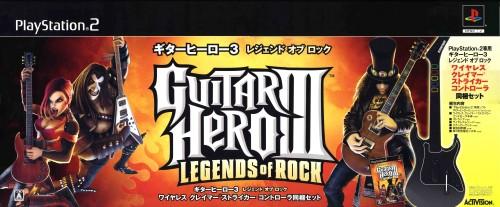 【中古】ギターヒーロー3 レジェンド オブ ロック (同梱版)