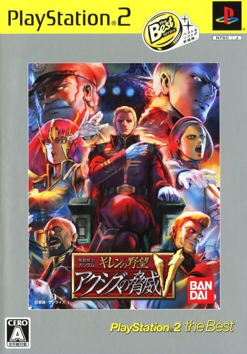 【中古】機動戦士ガンダム ギレンの野望 アクシズの脅威V PlayStation2 the Best
