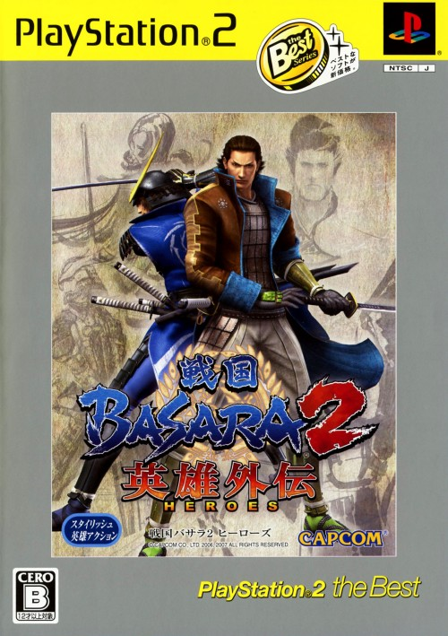 【中古】戦国BASARA2 英雄外伝(HEROES) PlayStation2 the Best