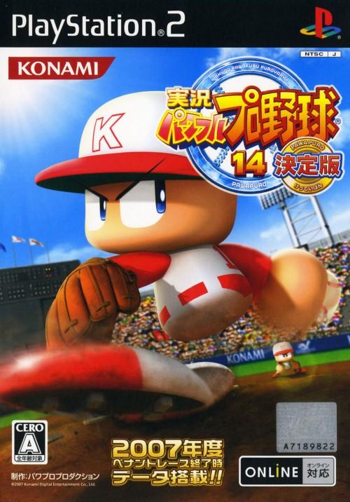【中古】実況パワフルプロ野球14 決定版