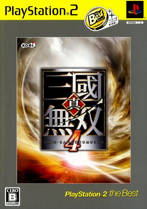 【中古】真・三國無双4 PlayStation2 the Best