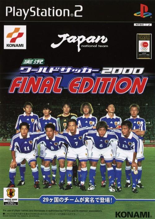 【中古】実況ワールドサッカー2000 FINAL EDITION