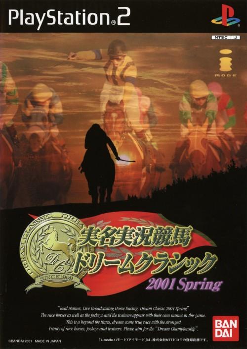 【中古】実名実況競馬ドリームクラシック 2001 スプリング