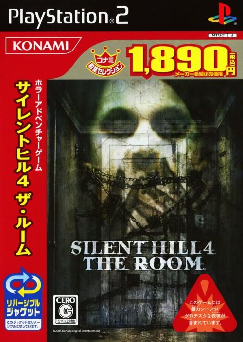 【中古】SILENT HILL4 −THE ROOM− コナミ殿堂セレクション