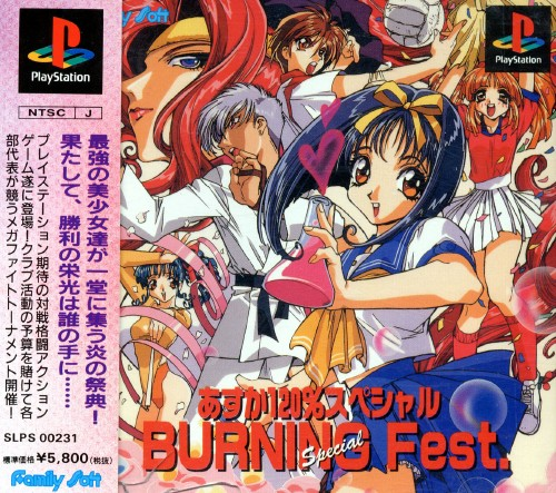 【中古】あすか120%スペシャル BURNING Fest.