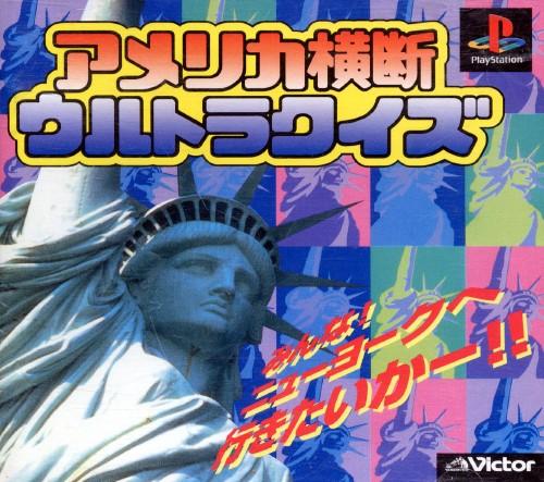 【中古】アメリカ横断ウルトラクイズ