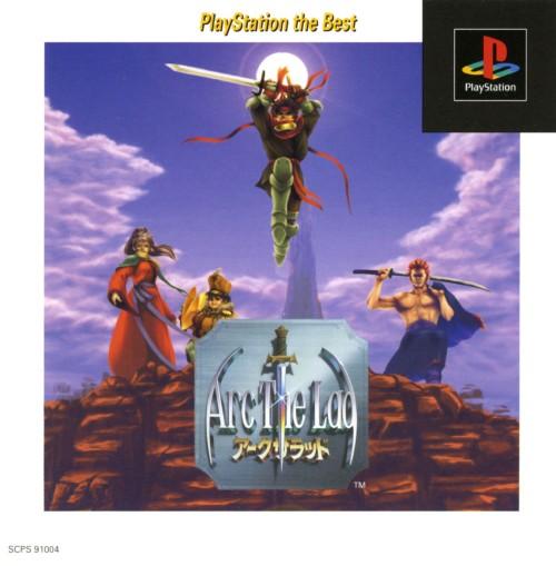 【中古】アークザラッド PlayStation the Best