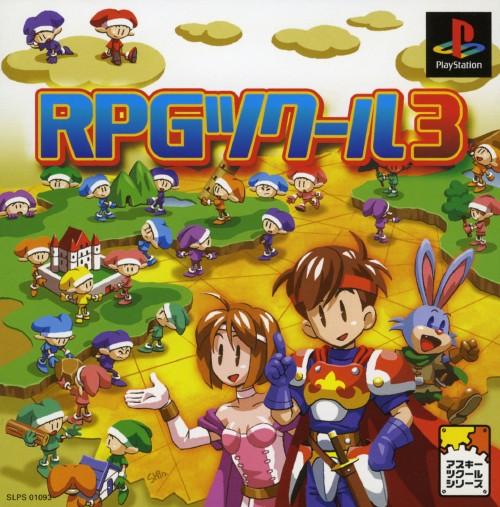 【中古】RPGツクール3