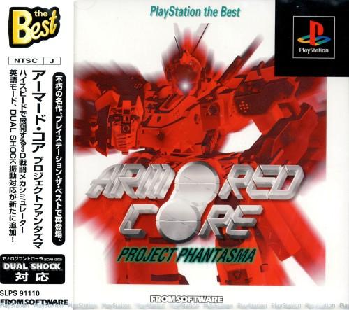 【中古】ARMORED CORE PROJECT PHANTASMA PlayStation the Best