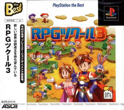 【中古】RPGツクール3 PlayStation the Best