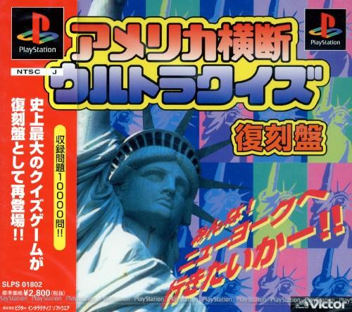 【中古】アメリカ横断ウルトラクイズ 復刻盤