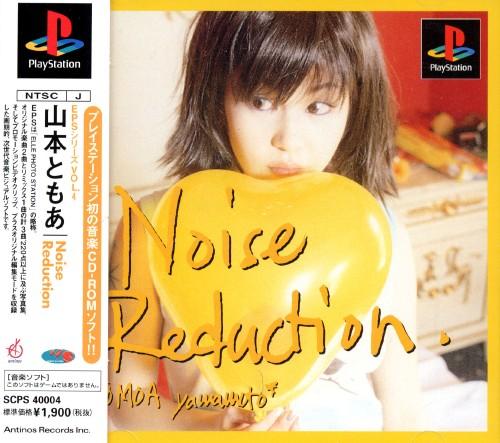 【中古】EPSシリーズ VOL.4 山本ともあ Noise Reduction