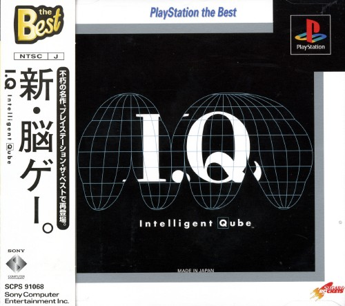 【中古】I.Q intelligent qube PlayStation the Best