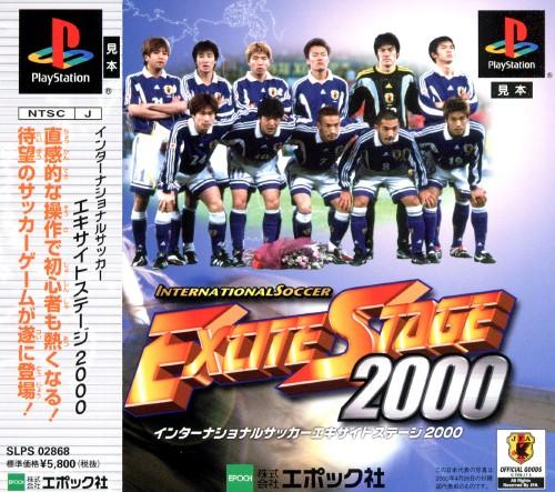 【中古】インターナショナルサッカー エキサイトステージ2000