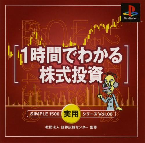 【中古】1時間でわかる株式投資 SIMPLE1500実用シリーズ Vol.8