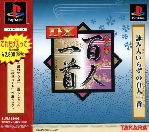 【中古】DX百人一首