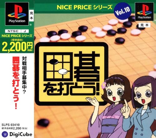 【中古】囲碁を打とう! NICE PRICE シリーズ Vol.10