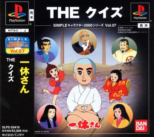 【中古】一休さん THE クイズ SIMPLEキャラクター2000シリーズ Vol.7