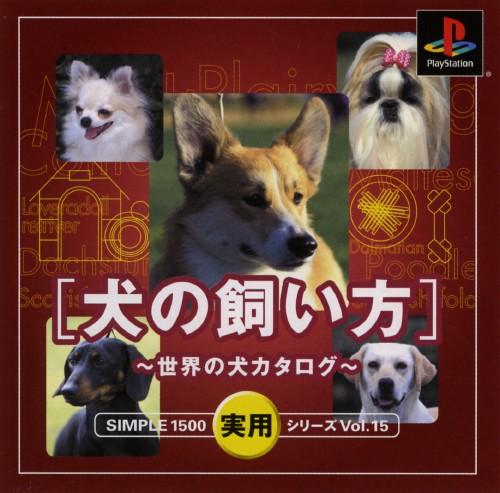【中古】犬の飼い方 〜世界の犬カタログ〜 SIMPLE1500実用シリーズ Vol.15