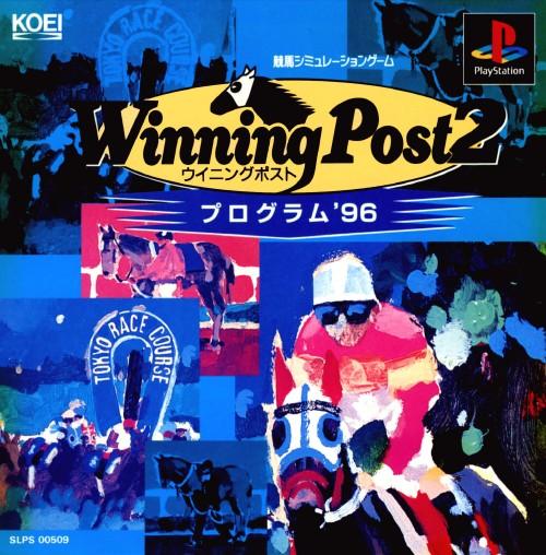【中古】Winning Post2 プログラム'96