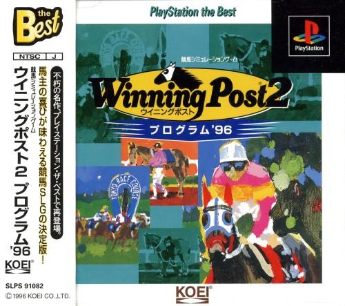【中古】Winning Post2 プログラム'96 PlayStation the Best